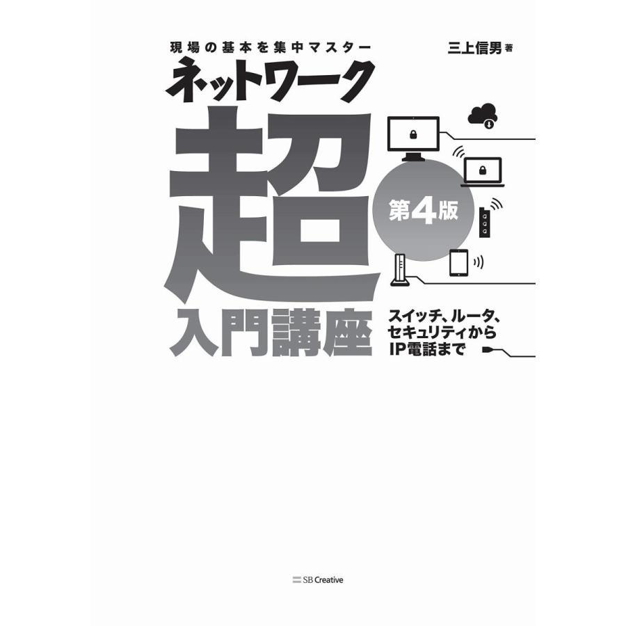 ネットワーク超入門講座 第4版|heiman|02