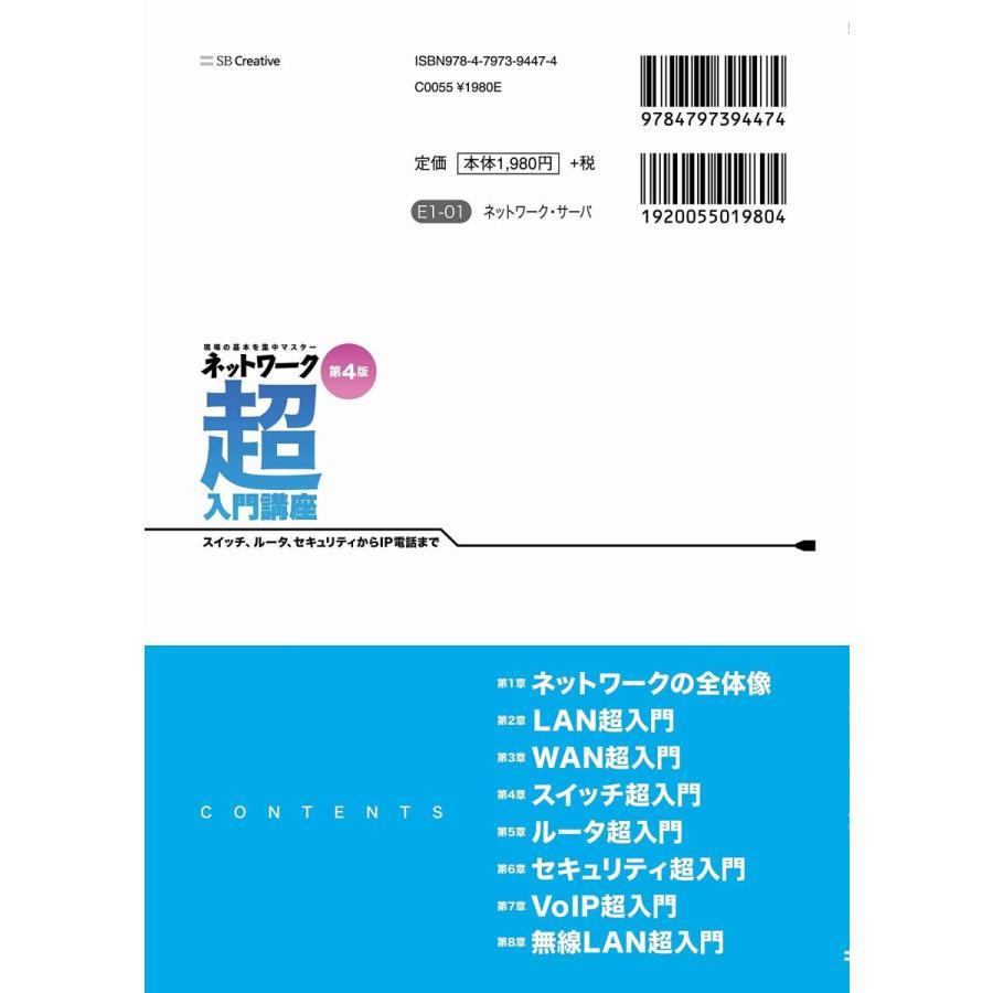 ネットワーク超入門講座 第4版|heiman|03