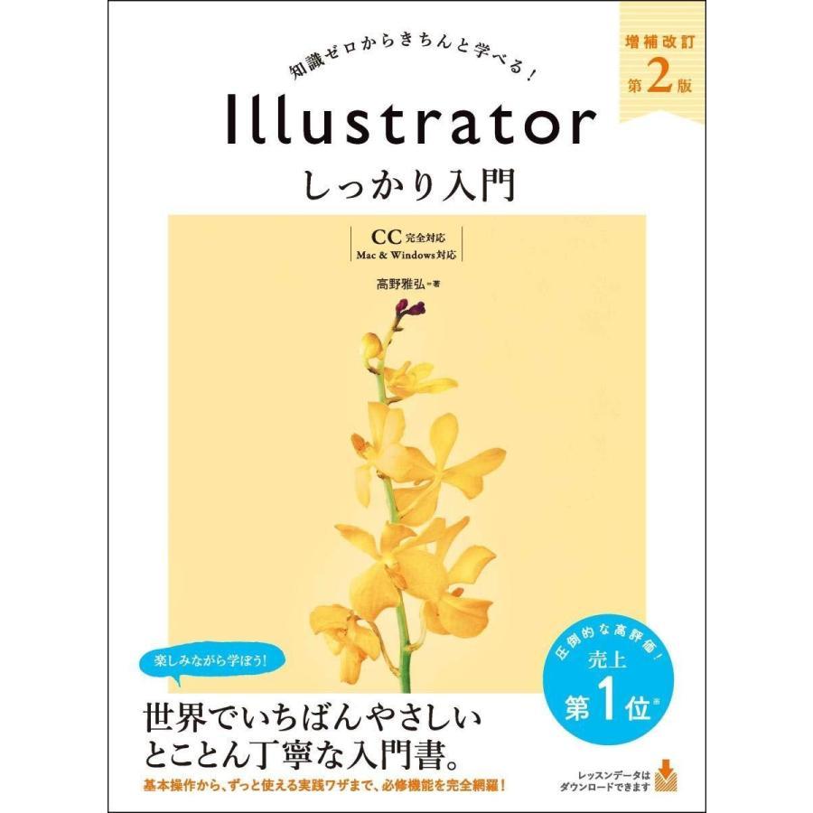 Illustrator しっかり入門 増補改訂 第2版 【CC完全対応】[Mac & Windows 対応]|heiman