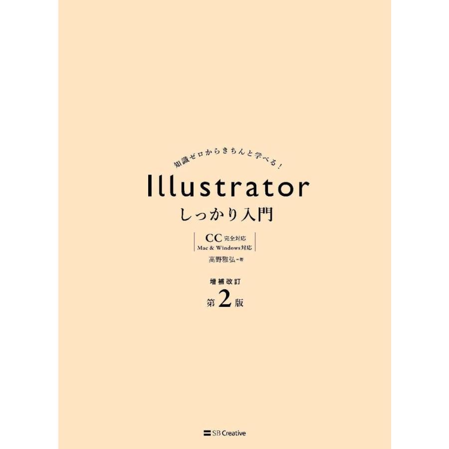 Illustrator しっかり入門 増補改訂 第2版 【CC完全対応】[Mac & Windows 対応]|heiman|02