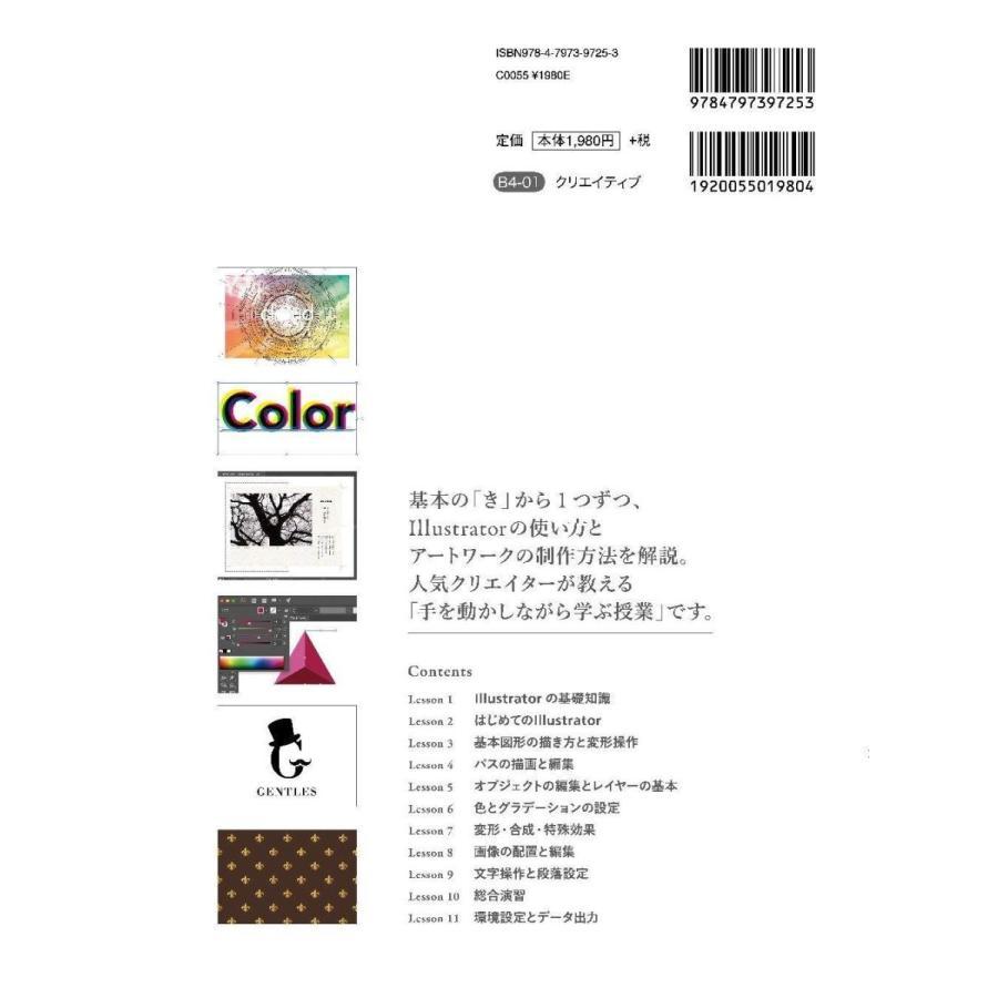 Illustrator しっかり入門 増補改訂 第2版 【CC完全対応】[Mac & Windows 対応]|heiman|03