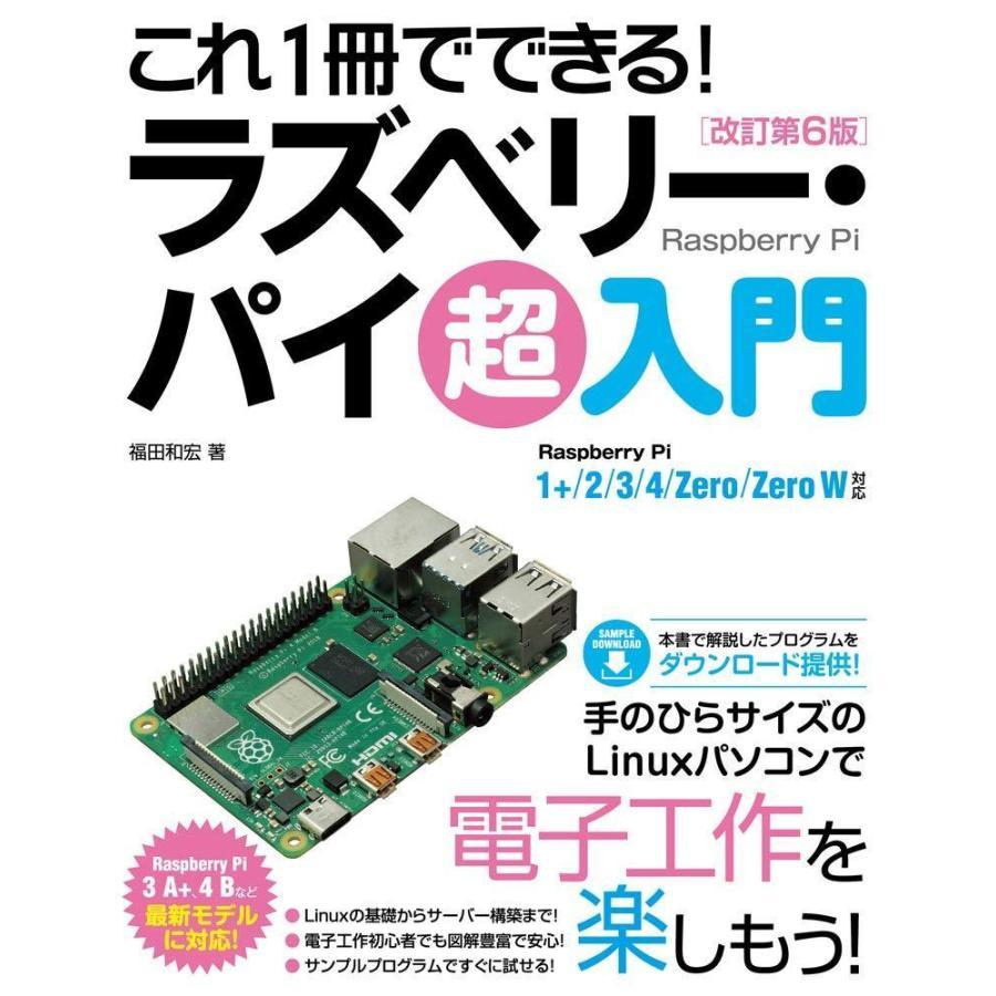 これ1冊でできる! ラズベリー・パイ 超入門 改訂第6版 Raspberry Pi 1+/2/3/4/Zero/Zero W対応|heiman