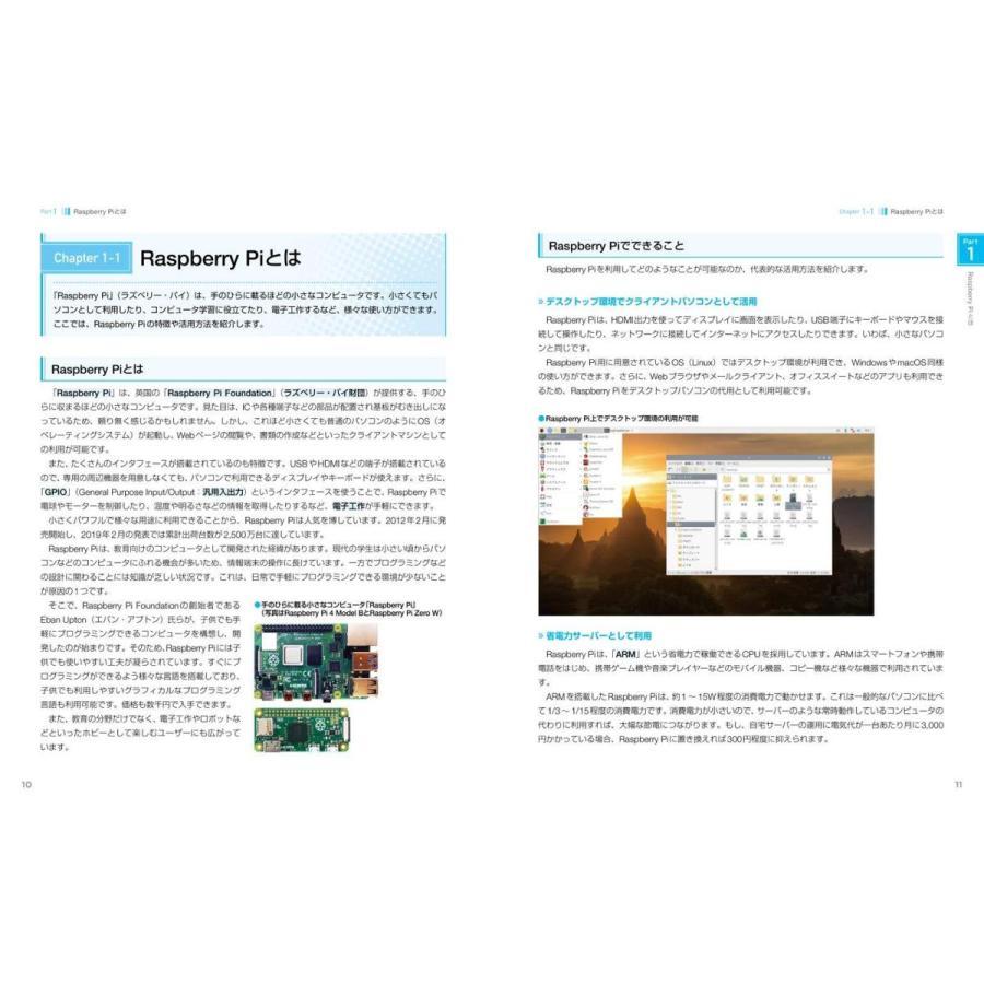 これ1冊でできる! ラズベリー・パイ 超入門 改訂第6版 Raspberry Pi 1+/2/3/4/Zero/Zero W対応|heiman|02