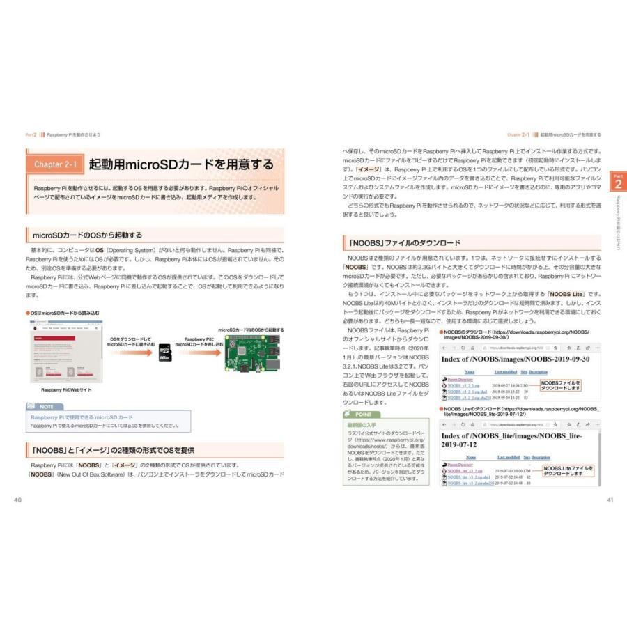 これ1冊でできる! ラズベリー・パイ 超入門 改訂第6版 Raspberry Pi 1+/2/3/4/Zero/Zero W対応|heiman|03