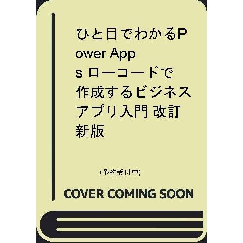 ひと目でわかるPower Apps ローコードで作成するビジネスアプリ入門 改訂新版|heiman