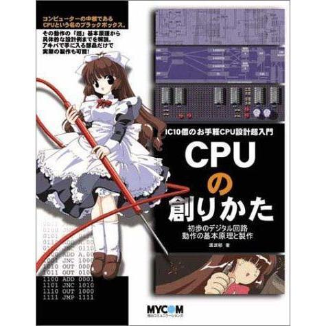 CPUの創りかた heiman