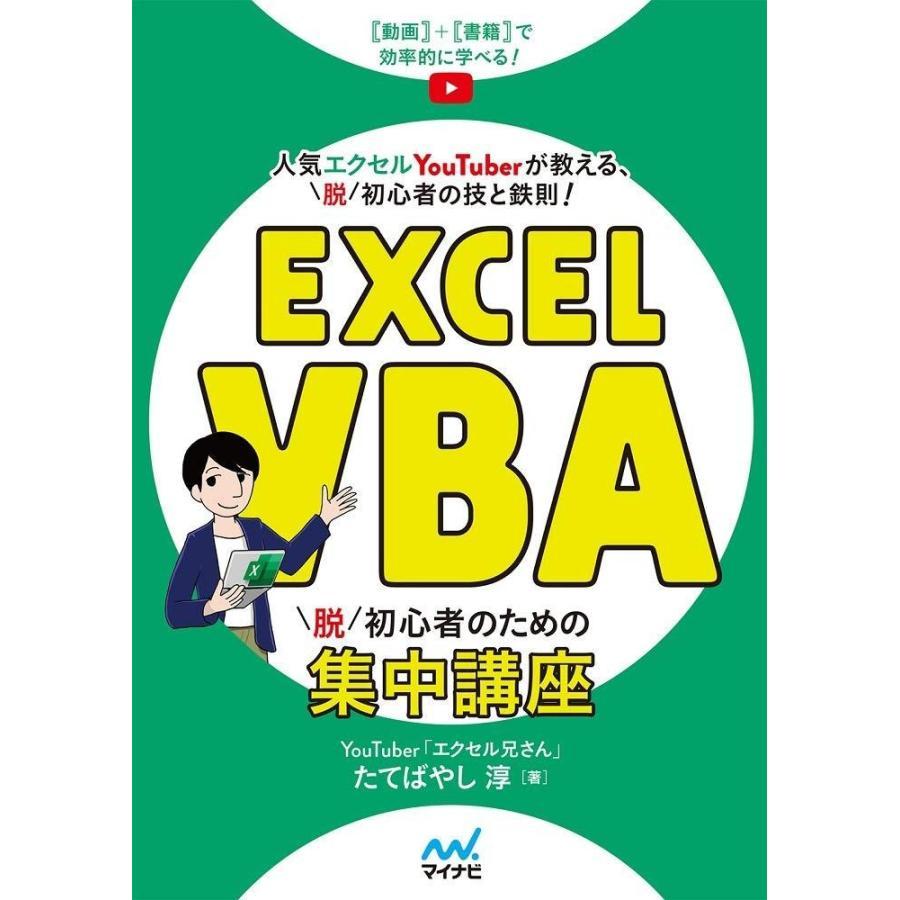 Excel VBA 脱初心者のための集中講座|heiman