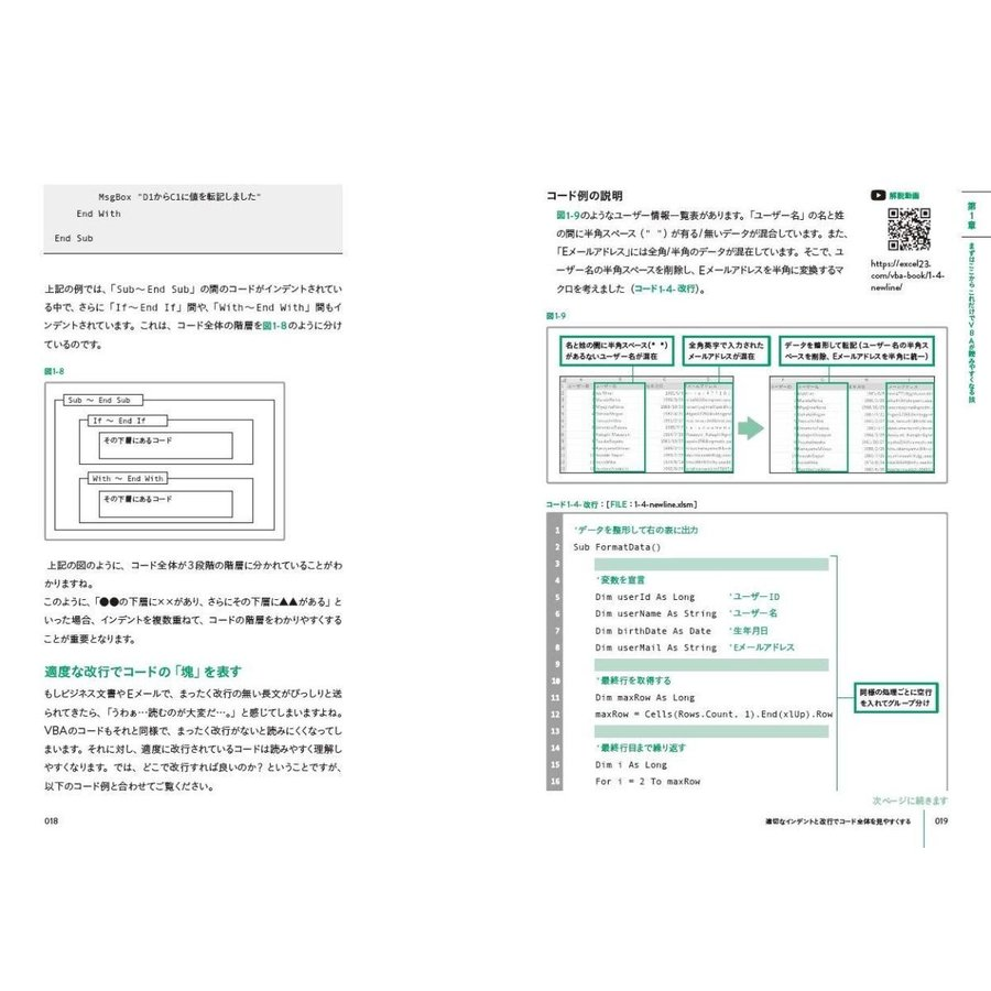 Excel VBA 脱初心者のための集中講座|heiman|03