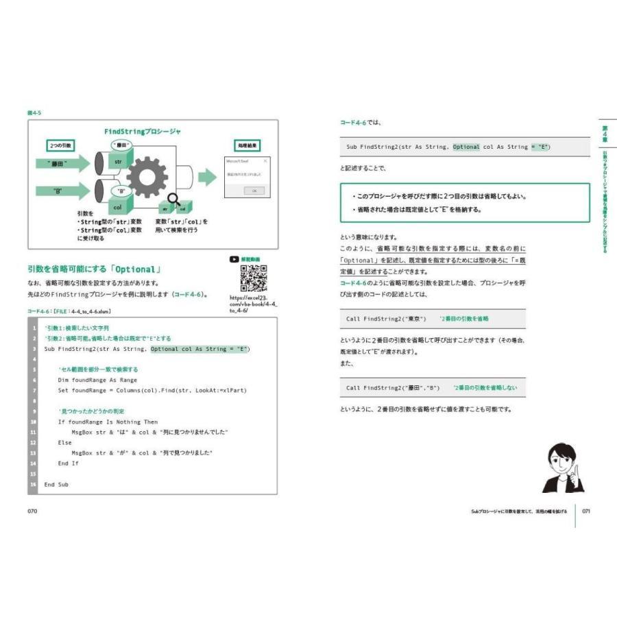 Excel VBA 脱初心者のための集中講座|heiman|05