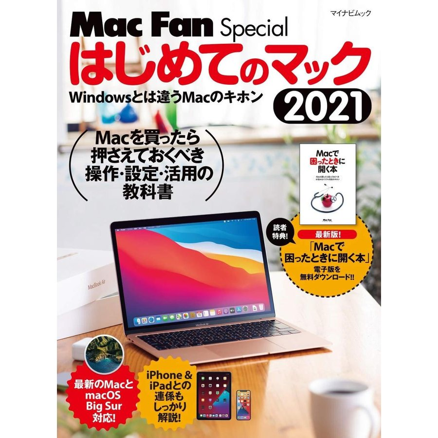 Mac Fan Special はじめてのマック 2021 (マイナビムック)|heiman