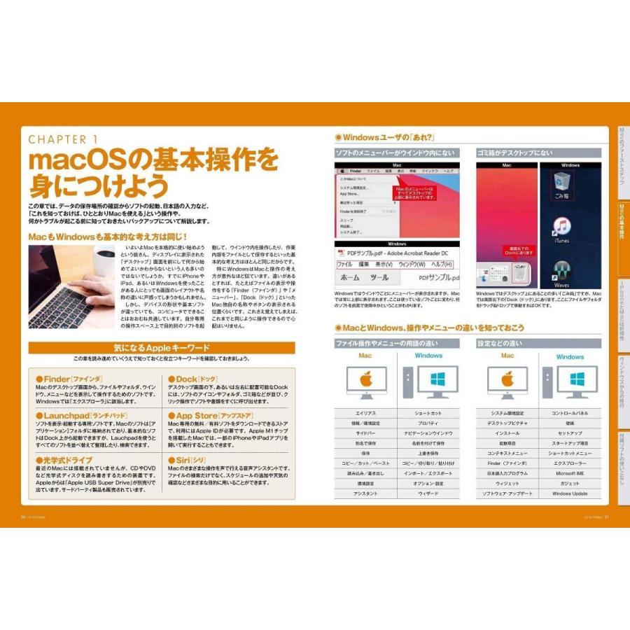 Mac Fan Special はじめてのマック 2021 (マイナビムック)|heiman|03