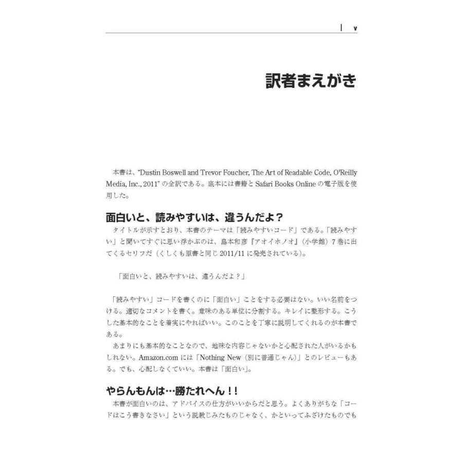 リーダブルコード ―より良いコードを書くためのシンプルで実践的なテクニック (Theory in practice) heiman 02