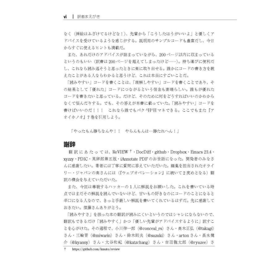 リーダブルコード ―より良いコードを書くためのシンプルで実践的なテクニック (Theory in practice) heiman 03