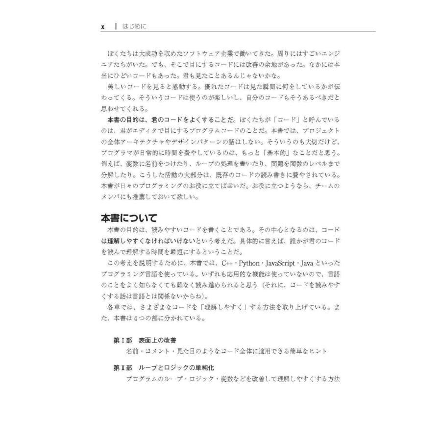 リーダブルコード ―より良いコードを書くためのシンプルで実践的なテクニック (Theory in practice) heiman 06