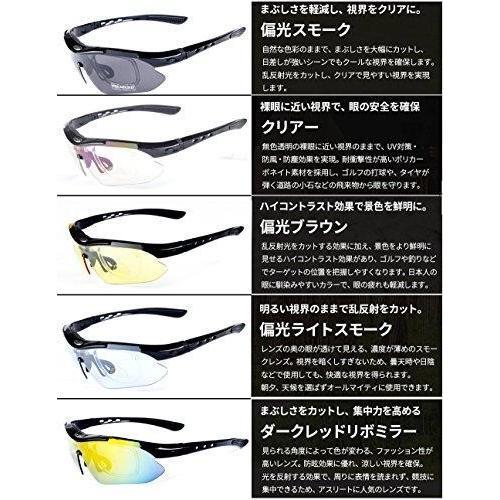 Skysonic スポーツサングラス 偏光レンズ 自転車メガネ uv400紫外線カット 専用交換レンズ5枚 ユニセックス 4カラー (ブラック) heiman 06