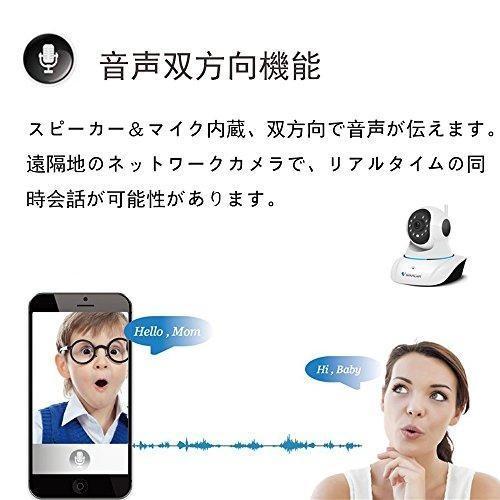 ネットワークカメラ wifi カメラワイヤレス 高画質 100万画素 SDカード録画 赤外線暗視 双方向音声 防犯・監視・遠隔見守りカ heiman 04