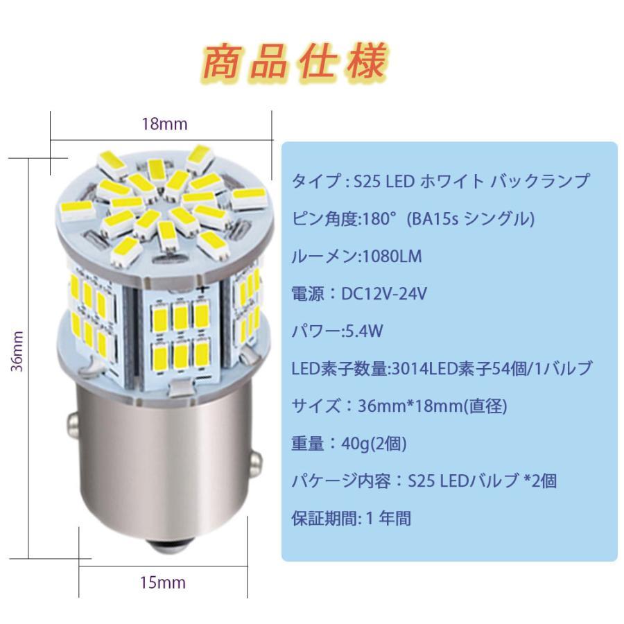 S25 シングル球 12V-24V 超高輝度LED ホワイト ピン角180度 54連 LEDバルブ  車用トラック用品  ウインカー バックランプ 10個セット|heiman|03