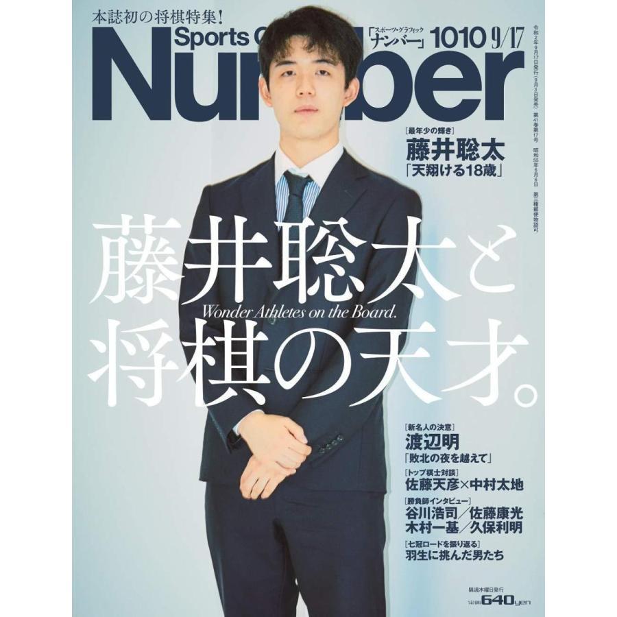 Number(ナンバー)1010号「藤井聡太と将棋の天才」 (Sports Graphic Number(スポーツ・グラフィック ナンバー))|heiman