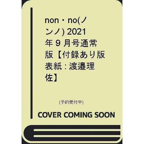 non・no(ノンノ) 2021年 9 月号通常版【付録あり版 表紙 : 渡邉理佐】|heiman