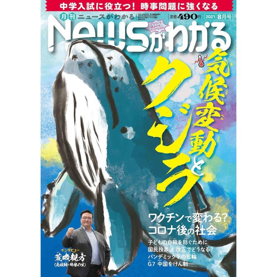 月刊ニュースがわかる 2021年 8月号 【巻頭特集:気候変動とクジラ】|heiman