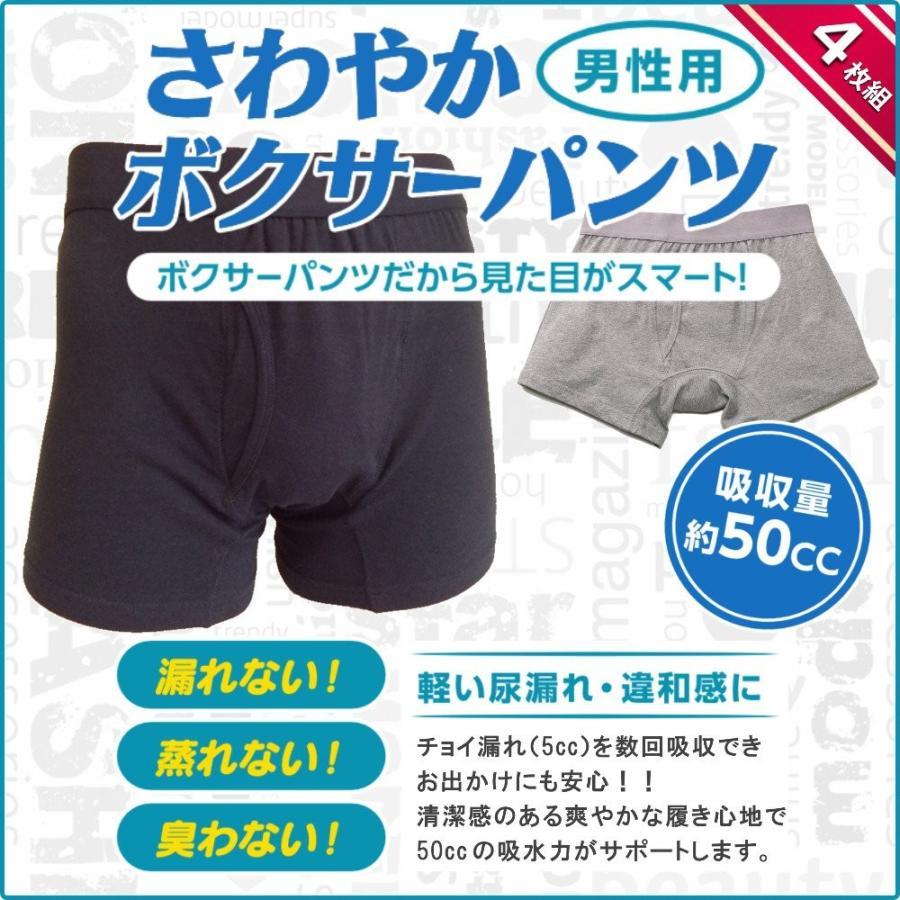 最高級のスーパー 男性用 『さわやかボクサーパンツ』2色4枚組 メンズ Lサイズ2色4枚組 尿漏れパンツ・失禁パンツ 介護用パンツ ちょい漏れトランクス-介護用品