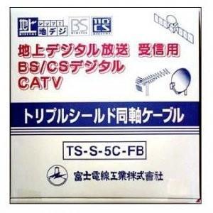 富士電線 地上デジタル放送受信用ケーブル トリプルシールド アイボリー 100m巻き TS-S-5C-FB×100m