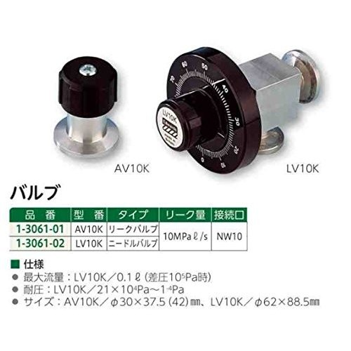 エドワーズ ニードルバルブ NW10 LV10K/1-3061-02