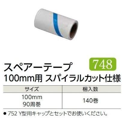 エブノ スペアーテープ No.748 100mm用 140巻 スペアーテープ 100mm用