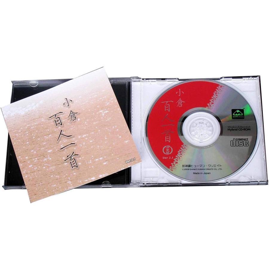 小倉百人一首 CD-ROM(決定版)
