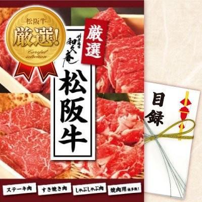 松阪牛目録3万円ギフト(特大A3パネル付)二次会やゴルフコンペ、イベントの景品に