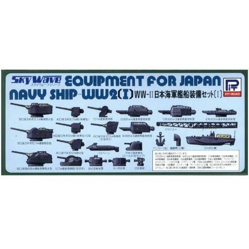 ピットロード 1/700 WW-II 日本海軍艦船 装備セット I E02