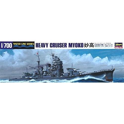 ハセガワ 1/700 日本海軍 重巡洋艦 妙高 リニューアル #333