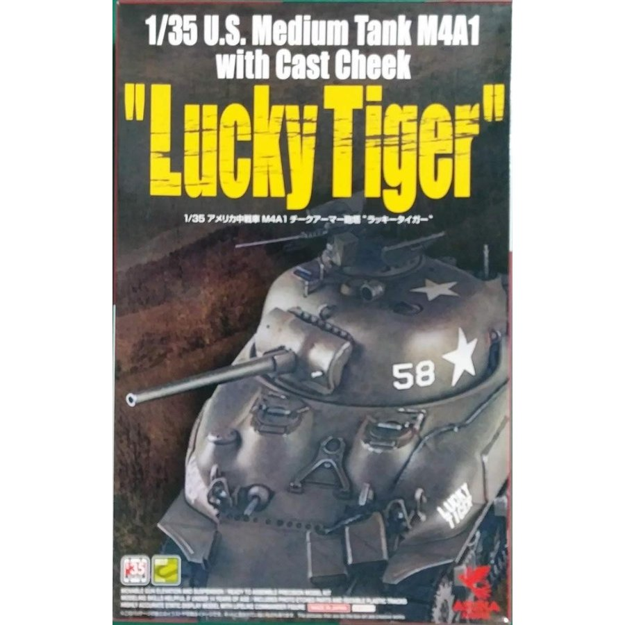 アスカモデル 1/35 アメリカ軍 中戦車 M4A1 チークアーマー砲塔 ラッキータイガー プラモデル 35-035