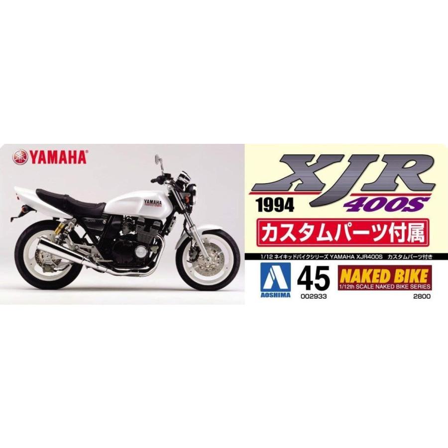 青島文化教材社 1/12 バイクシリーズ No.45 ヤマハ XJR400S カスタムパーツ付 プラモデル
