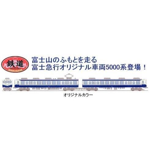鉄道コレクション 富士急行5000系 2両セット オリジナルカラー