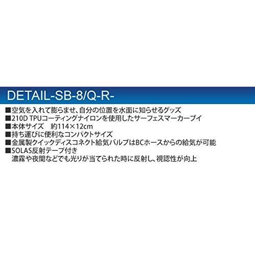 IST PROLINE(アイエスティ プロライン) ダイビング サーフィスマーカーブイ SOLASリフレクトテープ付き SB-8/Q-R 1