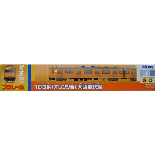 TOMY プラレール限定車両103系(オレンジ色)大阪環状線