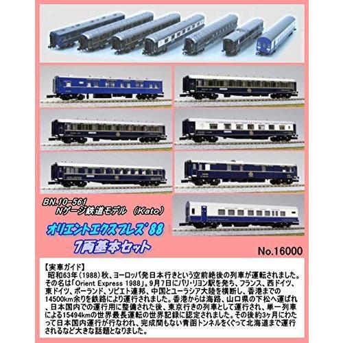 BN.10-561 (N) オリエントエクスプレス'88 7両基本 (Kato)