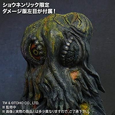 東宝大怪獣シリーズ「ヘドラ」ショウネンリック限定版