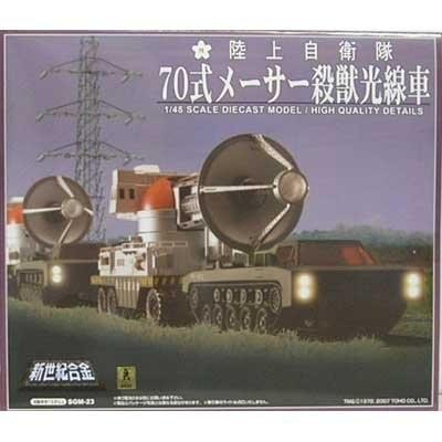 新世紀合金 陸上自衛隊 70式メーサー殺獣光線車(ゴジラ対ガイガンモデル)