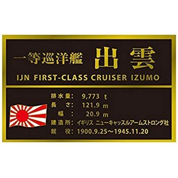 フォーサイト シールズモデルズ 1/700 日本海軍 一等巡洋艦 出雲 ネームプレート付 プラモデル SML-013