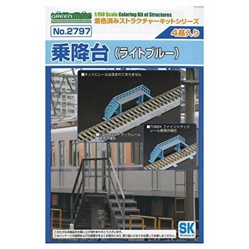 Nゲージ 2797 着色済み 乗降台 (ライトブルー) (4個入り)