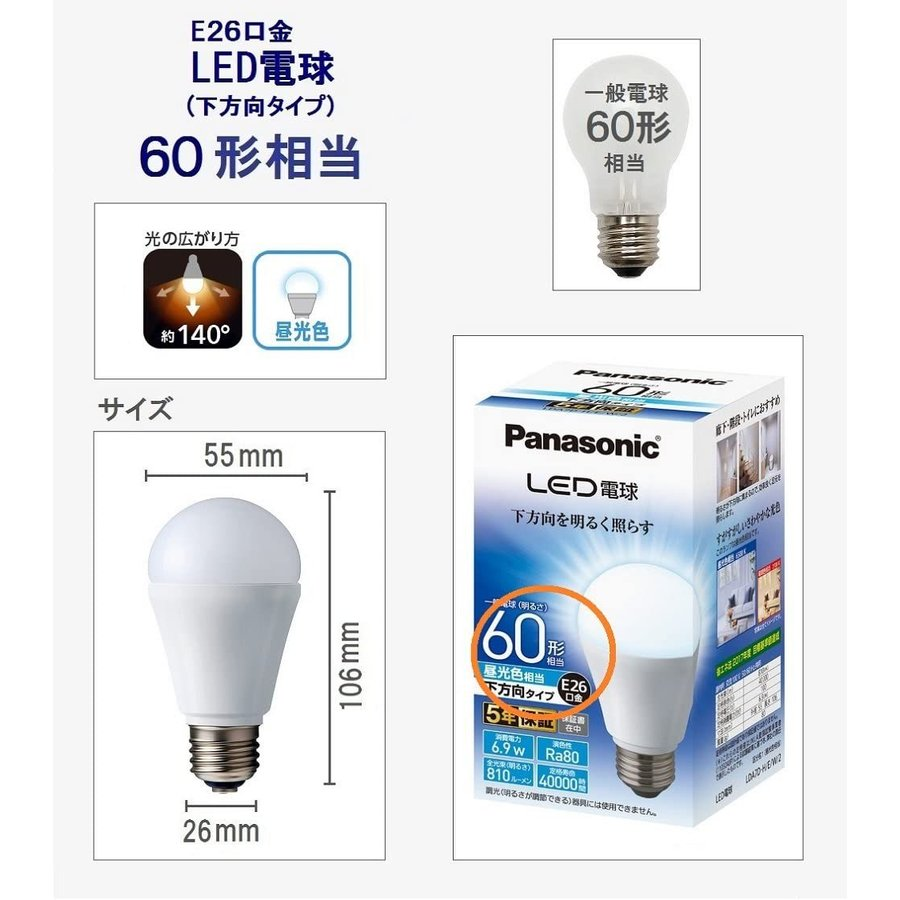 パナソニック LED電球 口金直径26mm 電球60形相当 昼光色相当(6.9W) 一般電球 下方向タイプ 1個入り 密閉器具対応 LDA7|hellodolly|03