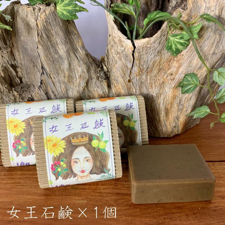 女王石鹸 1個 泡立てネット付き 洗顔 ボディケア|henna-aozora
