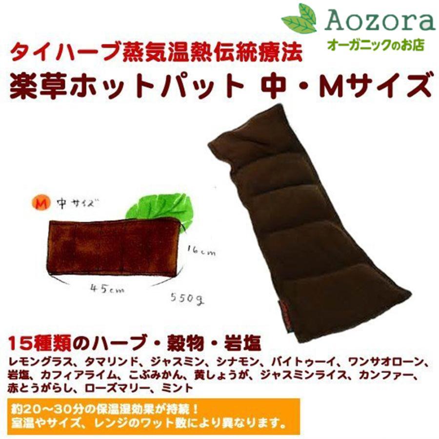 楽草ホットパット 薬草 Mサイズ 送料無料 電子レンジ 冷え対策|henna-aozora|03