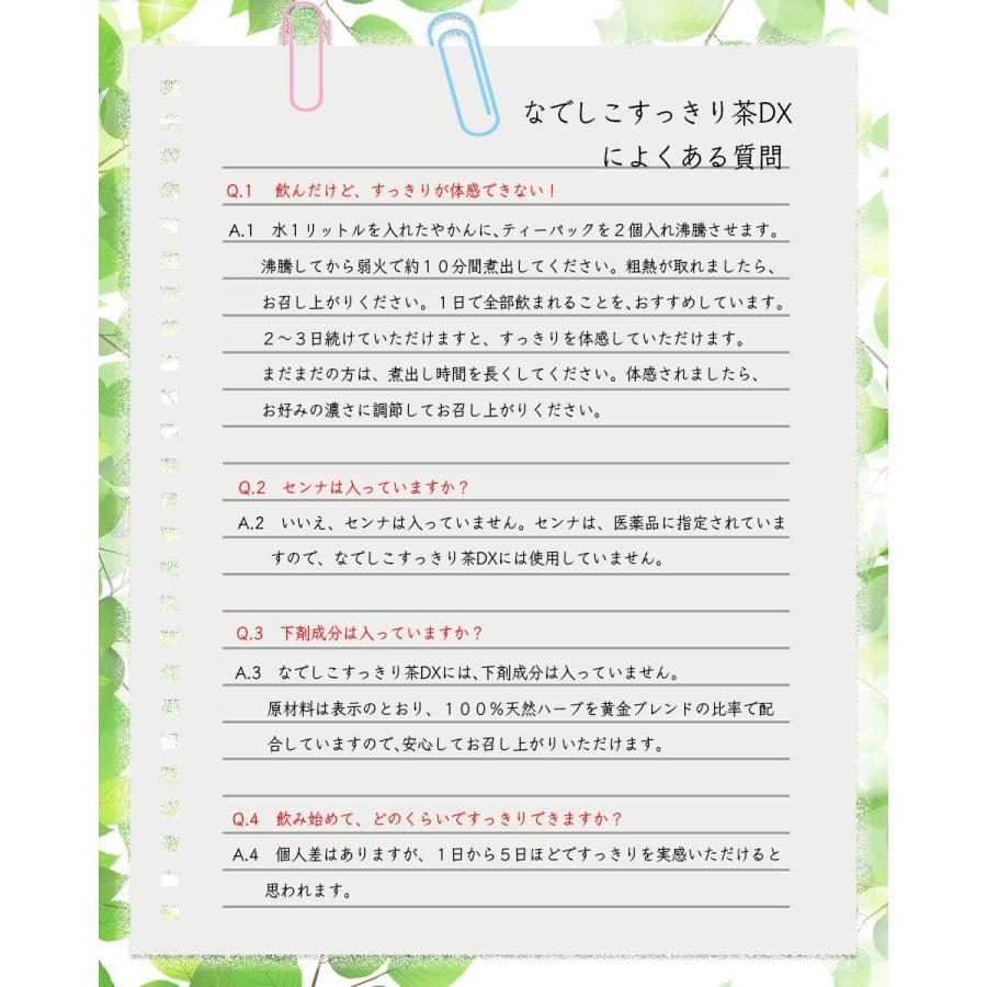 【12時まで当日出荷!】なでしこ すっきり茶DX 1パック 500円OFF  無添加ハーブティーで毎朝すっきり! ノンカフェイン 日本製 送料無料 herb-labo 16