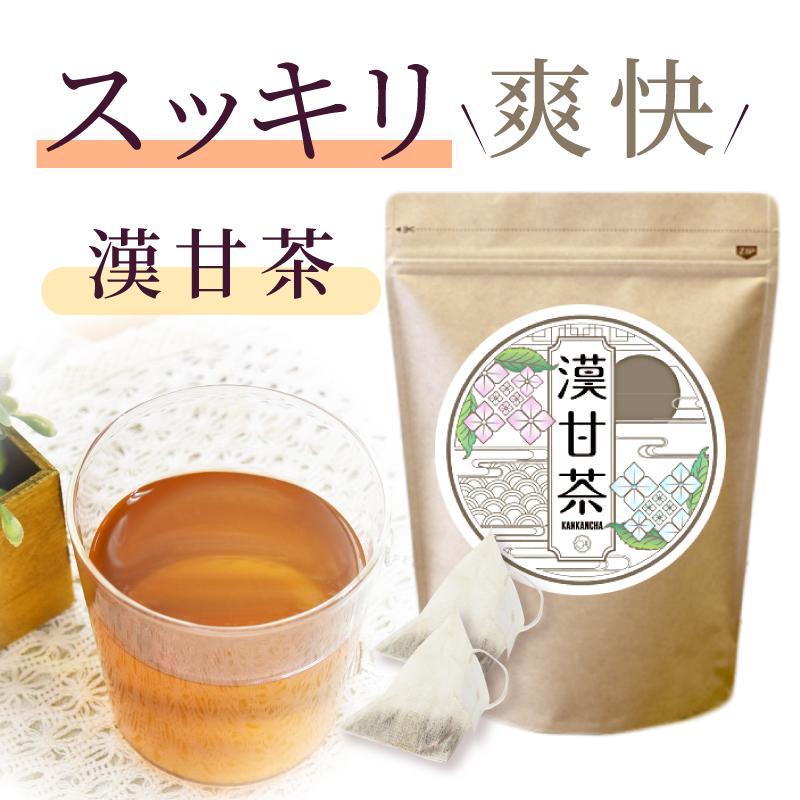 漢甘茶 ダイエットティー 30包 漢方生薬研究所  カロリー0 糖質0 脂質0 ノンカフェイン 甘茶 食事制限 節食 減食 herbal-i