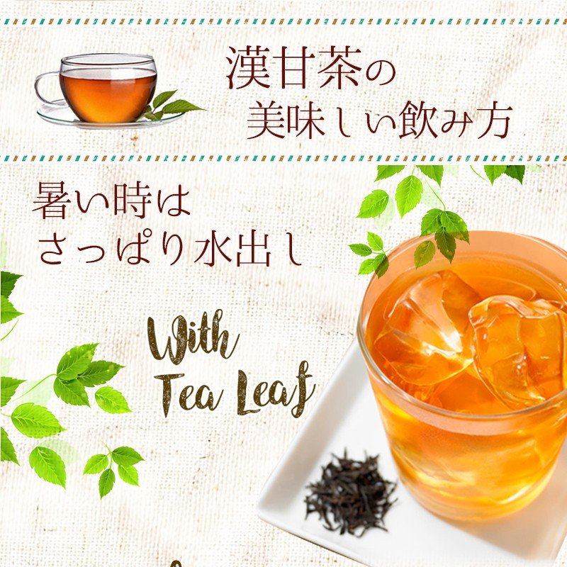 漢甘茶 ダイエットティー 30包 漢方生薬研究所  カロリー0 糖質0 脂質0 ノンカフェイン 甘茶 食事制限 節食 減食 herbal-i 05