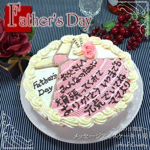 父の日 限定 メッセージ アイス ケーキ 6号 スイーツ ギフト