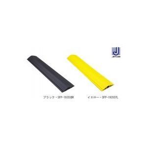 JEFCOMジェフコム 床用ケーブル保護収納システム ソフトカラープロテクター 開口面選択タイプ 2.5m キャンセル返品不可 他の商品と同梱・同時購入不可